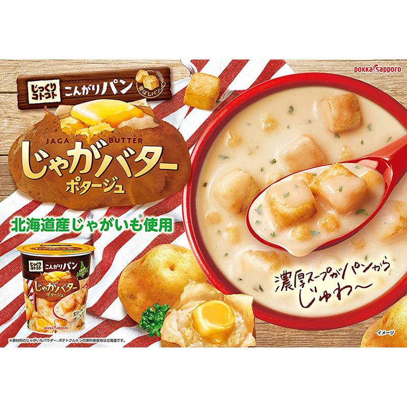 日版Pokka Sapporo 麵包粒 濃厚《牛油薯仔》忌廉杯杯湯 31g (3件裝)【市集世界 - 日本市集】