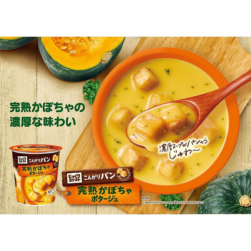 日版Pokka Sapporo 麵包粒 濃厚《完熟南瓜》忌廉杯杯湯 31g 【市集世界 - 日本市集】