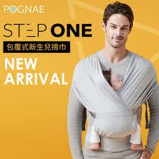 POGNAE Step One Air 包覆式新生兒揹巾 (淺灰色)