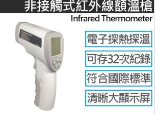 CLOC 非接觸式紅外線額溫槍 SK-T008