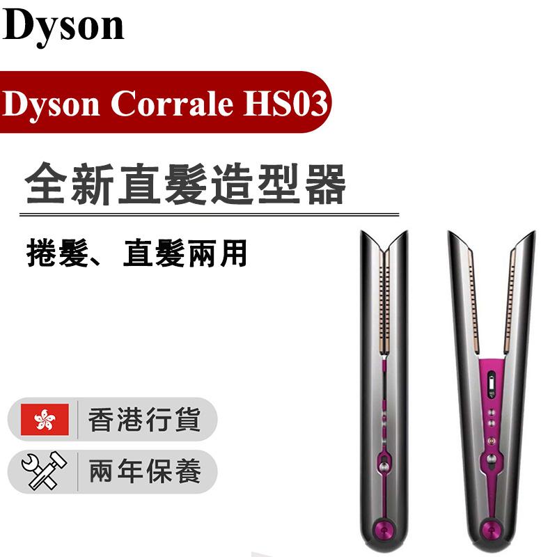 Dyson - Dyson Corrale 直髮造型器HS03(香港行貨)
