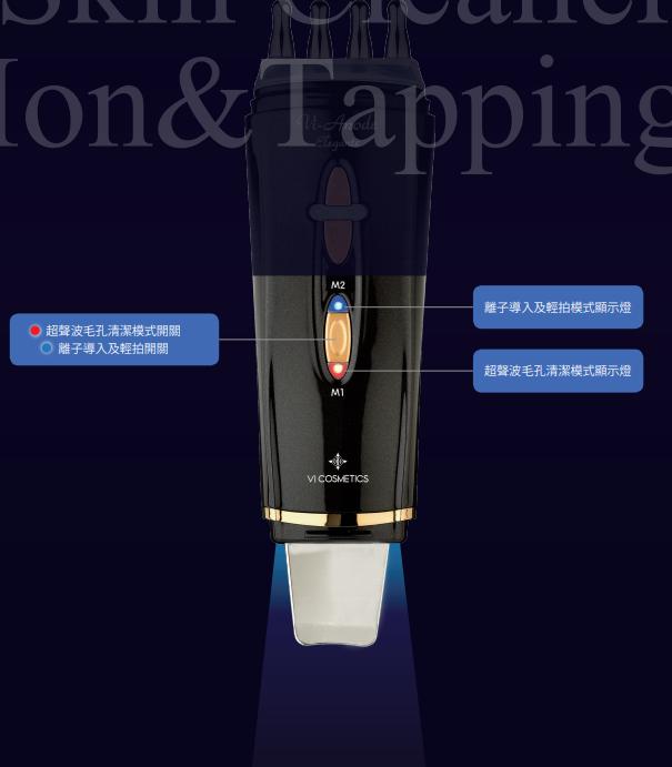 ViGene Vi-Anode 彩光超音波離子導入提拉緊緻美容儀