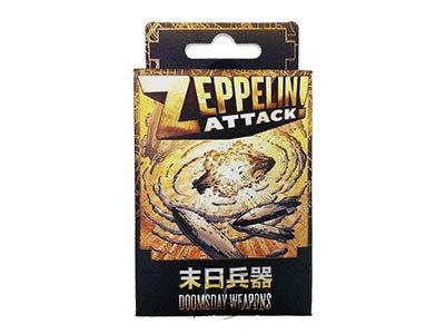 Zeppelin Attack Ex:Doomsday Weapons 齊柏林飛艇:末日兵器