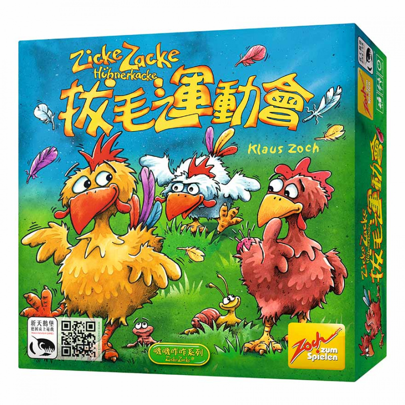 ZICKE ZACKE BIG BOX 拔毛運動會豪邁版