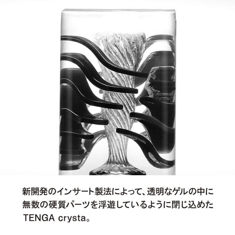 Tenga crysta 水晶流葉飛機杯