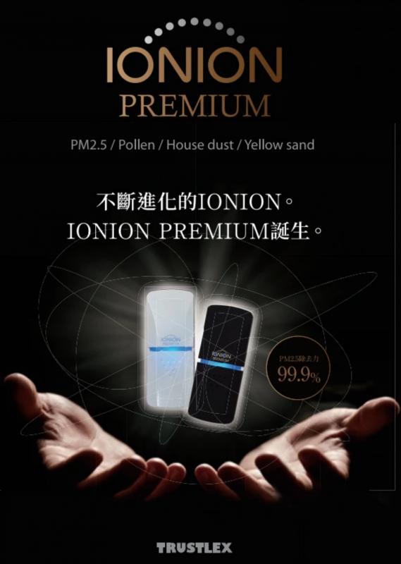 IONION Premium 隨身空氣清新機 2020升級版