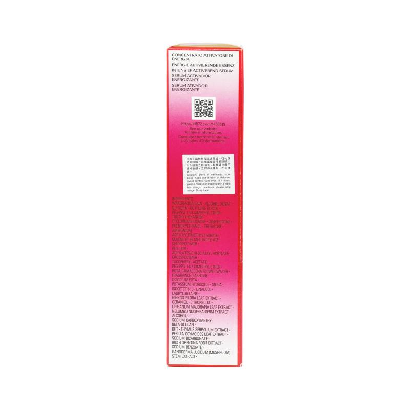 Shiseido 資生堂 紅妍肌活免疫再生精華75ml