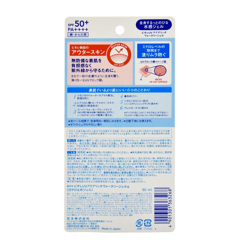 Biore 碧柔 水凝清爽保濕防曬乳 (90ml)