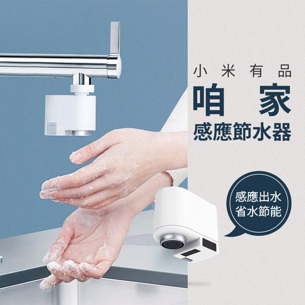 小米有品(小達) 咱家感應節水器 感應式水龍頭