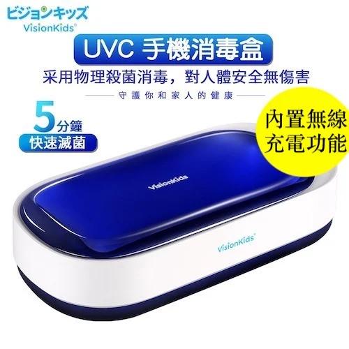 日本VisionKids 無線充電消毒盒子