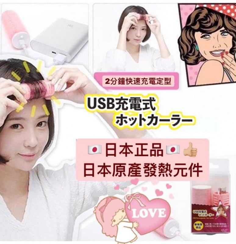 日本WAIDO 和愛堂 USB電熱空氣瀏海卷髮器