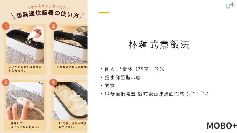 日本品牌🇯🇵|香港行貨🇭🇰 Thanko 超高速便當型無火煮食盒