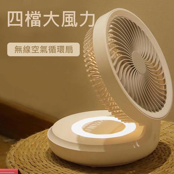 日本TSK - 創意折疊靜音空氣懸浮循環舒適桌面風扇----USB充電