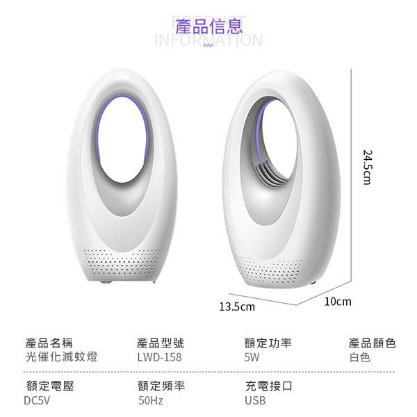 日本TSK - 家用靜音吸入式USB光觸媒滅蚊燈