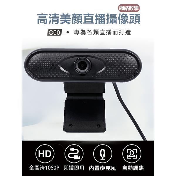 日本TSK - 網課教學直播帶麥USB網絡高清1080P攝像頭