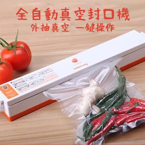 TSK 家用全自動真空食品包裝封口機