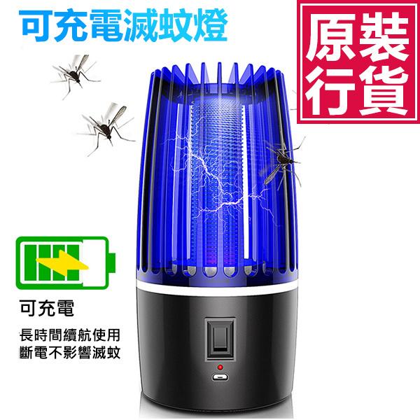 日本TSK - 充電USB內置大容量電池電擊式殺菌滅蚊燈
