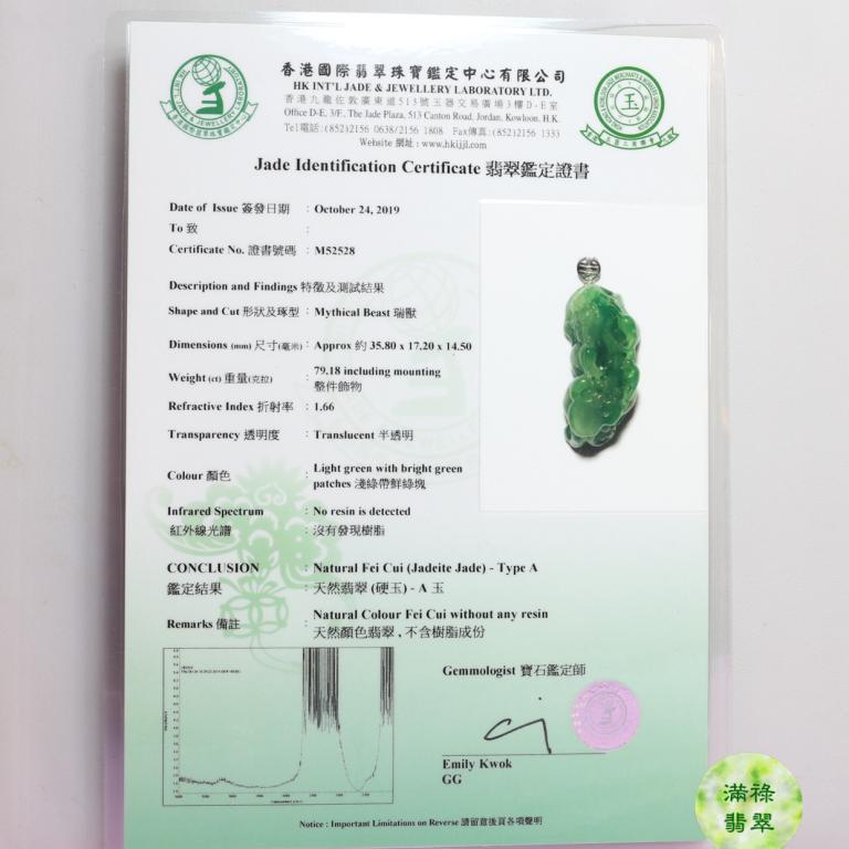 18K白金鑲翡翠A貨玉器貔貅吊墜2/附香港翡翠鑑定證書M52528