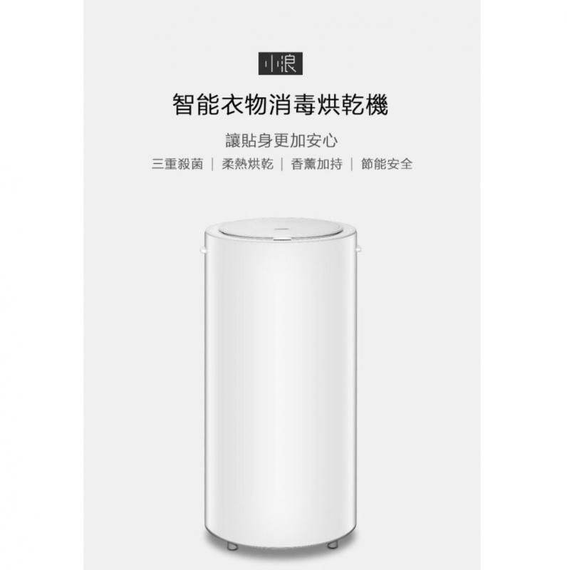 Xiaomi 小米 小浪智能衣物消毒烘乾機 (35L) HD-YWHL01
