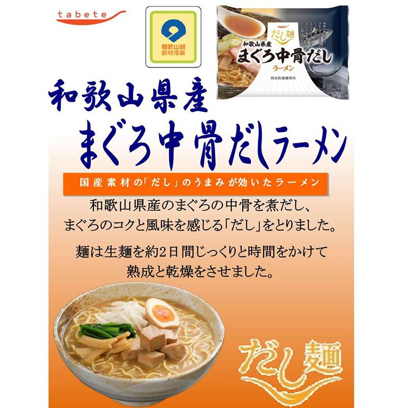 だし麺 和歌山吞拿魚中骨湯拉麵 107g【10件裝】【市集世界 - 日本市集】