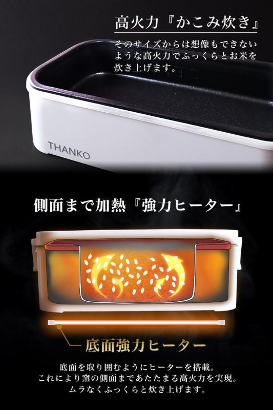 日本Thanko 14分鐘超高速便當型飯煲
