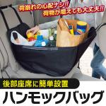 日本汽車吊床購物袋