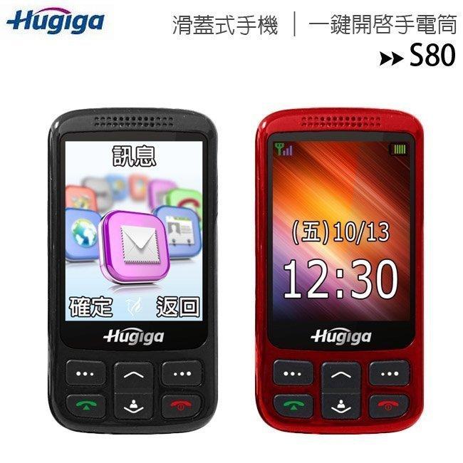 S80長者滑蓋平安手機 (3G)