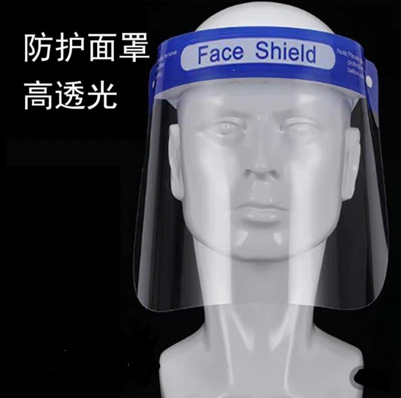 買二送一 成人,兒童高透光 防護面罩, 防飛沬,防油濺, 廠房防油濺