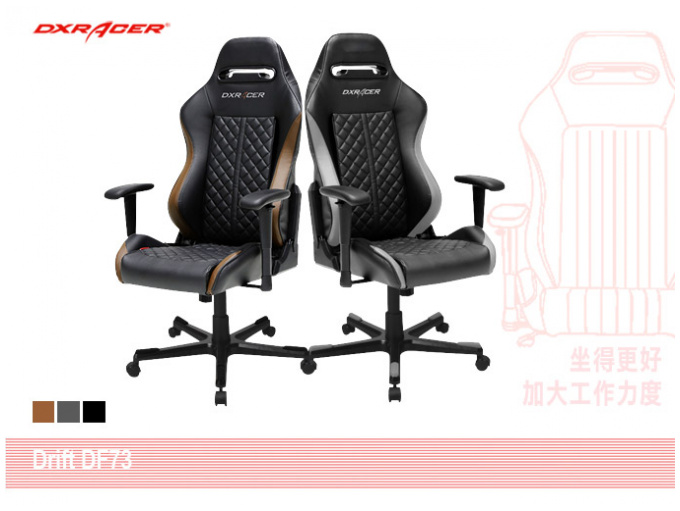 DXRacer Drift DF73 賽車電競椅
