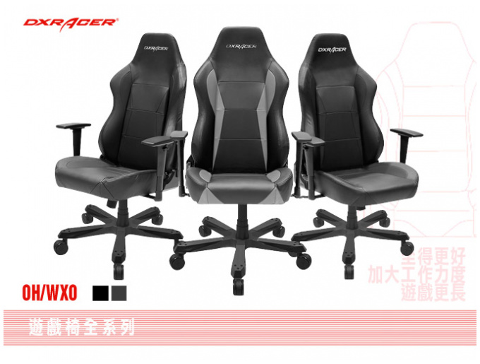 Dxracer Wide Series Wx0 賽車電競椅 Gdd Mall