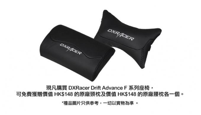 DXRacer Drift Advance F 賽車電競椅