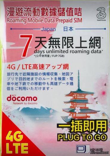 3 HK 日本7天無限上網