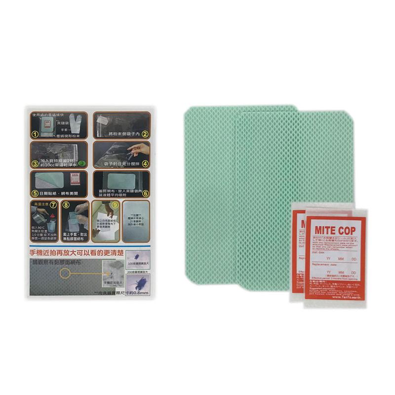 TanTo 塵蟎貼, 1盒2片連顯影劑