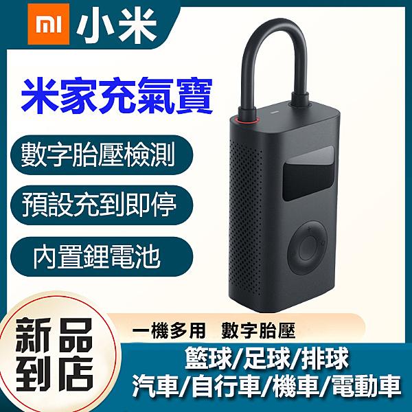 Xiaomi小米 米家充氣寶