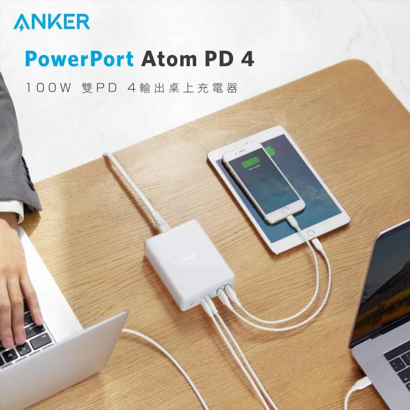 Anker PowerPort Atom PD 4 100W PD 4輸出桌上充電器