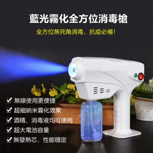 Blue Light Nano Spray Gun 全方位無線藍光霧化消毒槍 隨產品送SPENE CLO2 二氧化氯多用途消毒片(100粒)