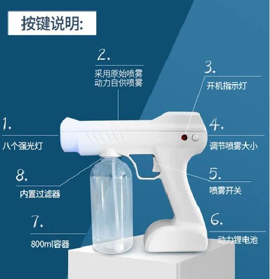 無線充電納米霧化紫外線消毒槍