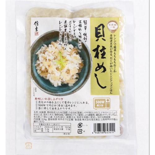 日本信玄 即食帆立貝柱飯 (164g)