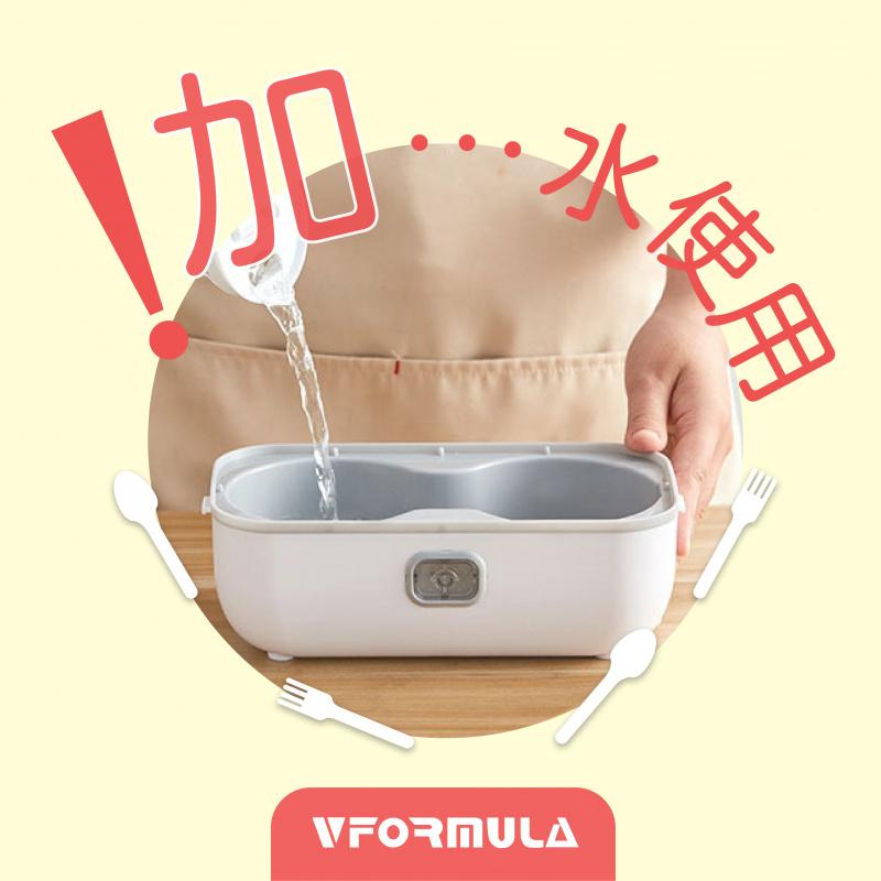 Vformula 多功能電熱飯盒(蒸/煮/加熱)