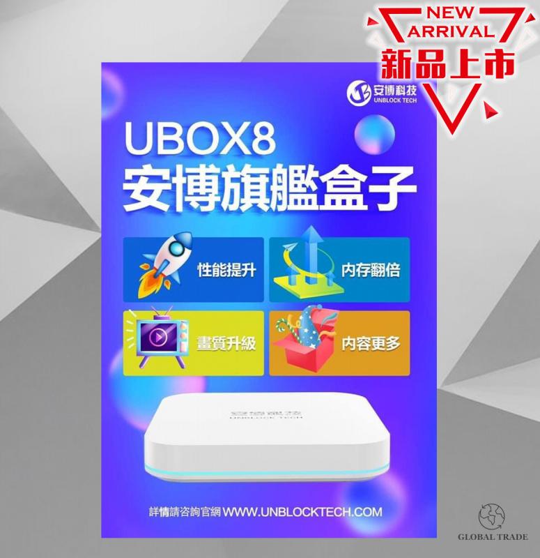 [全球免郵] 安博8代 UBOX 8 MAX安博科技 (UNBLOCK TECH)