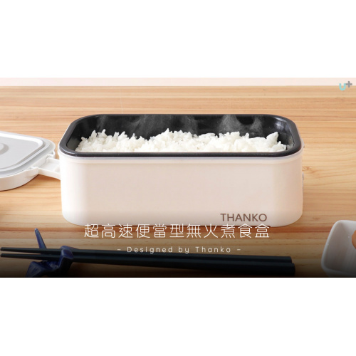 Thanko - 超高速便當型無火煮食盒