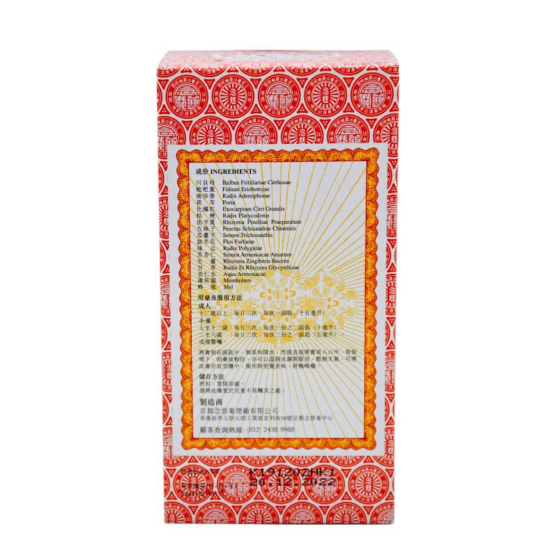 京都念慈菴 蜜煉川貝枇杷膏(300ml)