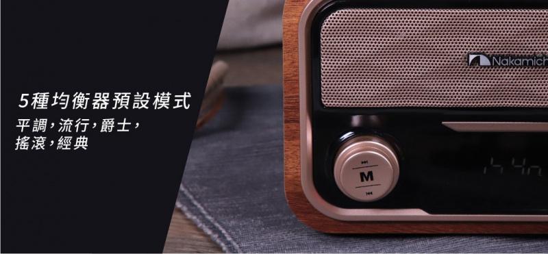 NAKAMICHI Sound Box Lite 復古木紋藍牙喇叭