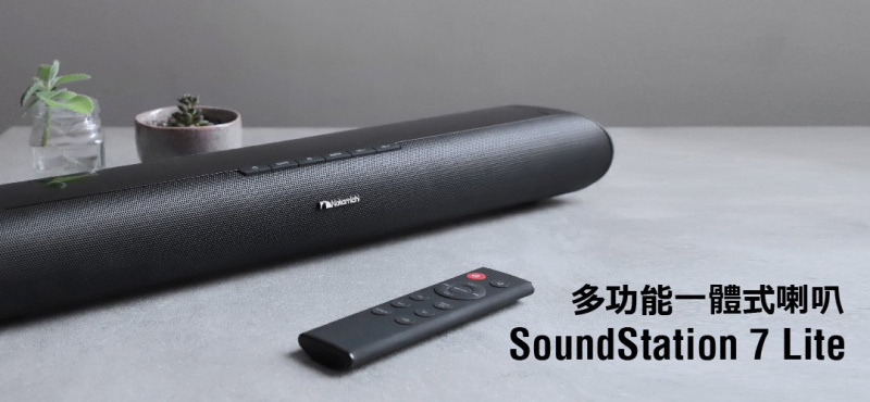 Nakamichi 條型音箱 2.0CH