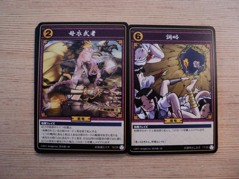 Warrior Feudal Lord-Final Battle in Moegahara