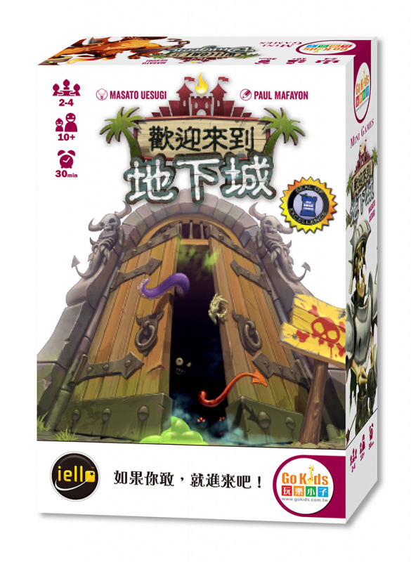 Welcome to the Dungeon 歡迎來到地下城