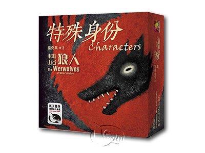 Werewolves Characters 米勒山谷狼人特殊身份擴充