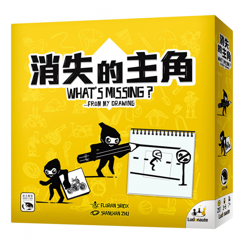 What's Missing? 消失的主角