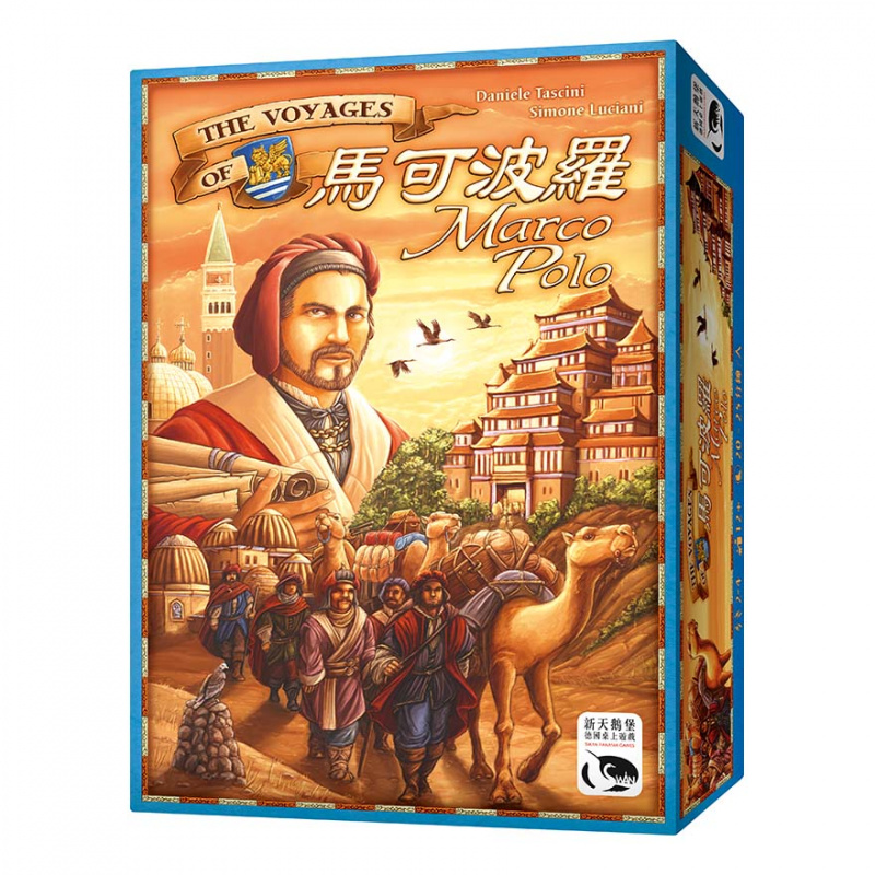 The Voyages of Marco Polo 馬可波羅