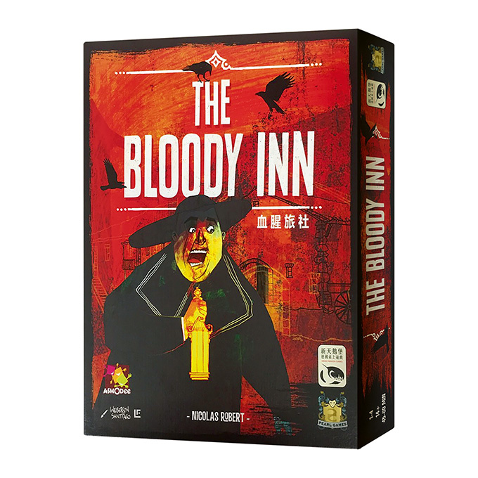 The Bloody Inn 血腥旅社